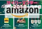 今から「Amazonサイバーマンデー2018」に備えろ!年間最大級セールの準備編