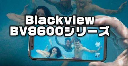 有機EL採用の大画面タフネス端末「Blackview BV9600 Pro/Plus 」!発売日・性能・カメラ・スペックレビュー