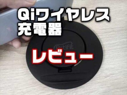 【レビュー】Quick Charge3.0対応3ウェイタイプのQiワイヤレス充電器 「Artifit – Z1」