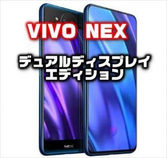 表裏2画面スマートホン「Vivo NEX Dual Display Edition」発売! 性能・カメラ・スペックレビュー