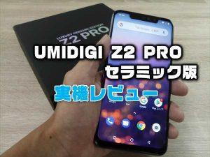 【実機レビュー】UMIDIGI Z2 PROセラミック版!スペック・外観・カメラ性能・価格