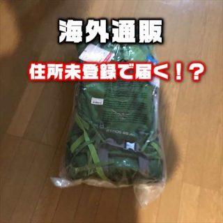 海外通販サイト「WebTogs(ウェブトグス)」で配送先住所を登録しないで商品が届いた!..どして?【解決】