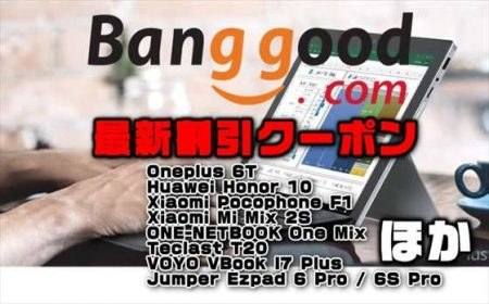 【BangGood最新クーポン】Core-i7搭載のWindowsタブレットPC「VOYO VBook i7 Plus」が$618.99ほか