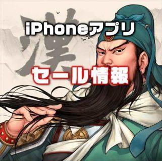 【iPhoneアプリセール】コーエー超えた!?New三国志登場『三國志漢末霸業』が¥1,200 → ¥960  ほか