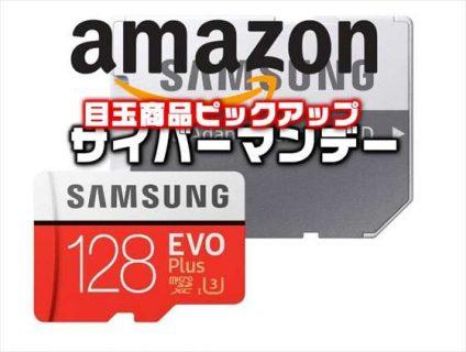 「Samsung マイクロ SDカード 128GB EVOPlus 」が¥3,320!ほか12/10 目玉商品まとめ【Amazonサイバーマンデーセール2018】
