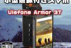 3キャリア対応!小型無線機能付きタフネス端末「Ulefone Armor 3T」発売!性能・カメラ・スペックレビュー