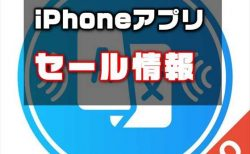 【iPhoneアプリセール】会話をリアルタイムで翻訳『音声翻訳 & 音声通訳 Pro』が¥360 → ¥240  ほか