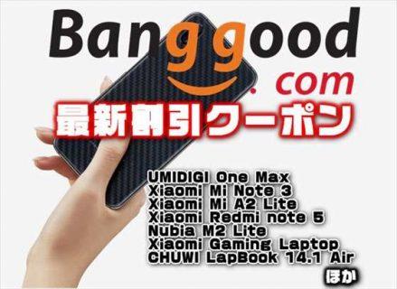 【BangGood最新クーポン】3キャリア対応の大画面新モデル「UMIDIGI One Max」が$179.99ほか【12月12日版】