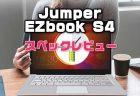 Gemini Lake N4100搭載のメモリー・内部容量が選べるノートPC「Jumper EZbook S4 」発売!性能・カメラ・スペックレビュー