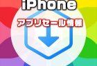 【iPhoneアプリセール】WEBページの画像を一括ダウンロード『ImageGet』が¥240→ 無料 ほか