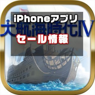 【iPhoneアプリセール】7つの海の覇者を目指せ!『大航海時代Ⅳ』が¥1,900→ 1,400ほか