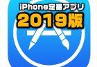 【2019年最新版】iPhone買ったら、これだけは入れておけ!超おすすめ定番アプリ集