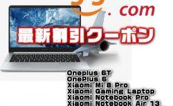 【BangGood最新クーポン】Core-i5搭載ノート「HUAWEI honor MagicBook」が$699.99ほか【12月20日版】