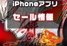 【iPhoneアプリセール】8月発売の最新作『サガ スカーレット グレイス 緋色の野望』などクリスマスでゲームアプリが大量セール中