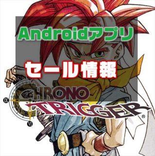 【Androidアプリセール】クリスマス直前!スクエニなどのゲームアプリが大量セール中