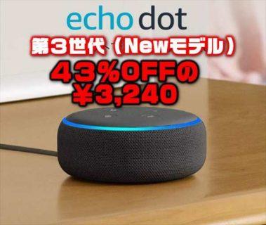 【Amazon最安値】第3世代(Newモデル)スマートスピーカー「Echo Dot」が43%OFFの¥3,240