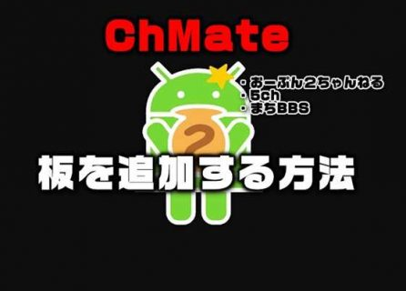 ChMate(旧2ChMate)に「5ch」「おーぷん2ちゃんねる」「まちBBS」板を追加する方法