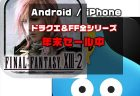 【Android / iPhone】アプリ版ドラクエ・FF全シリーズが年末セール中