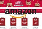 2社のスマートスピーカーが最安値!LINE「Clova Friends」が期間限定 2,970円!「Google Home Mini」半額!