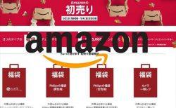 """1月2日スタート2019年""""Amazon初売り""""セールと福袋の準備編!"""