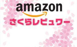 商品提供+報酬ありかよ!Amazonサクラレビュワーになる方法と最新の手口、見抜き方!実際のメール全て暴露します