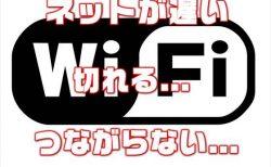 【Wifi】無線LANルーターが途切れる・つながらない・遅い時の対処方法とチェックリストまとめ【PC/スマホ】