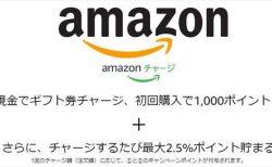 1,000ポイント+最大2.5%還元!Amazonはギフト券にチャージしての買い物がお得