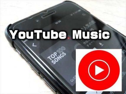 動画ベースの音楽配信サービス「YouTube Music」アプリは使える?楽曲・パケット転送のデータ消費量をチェック