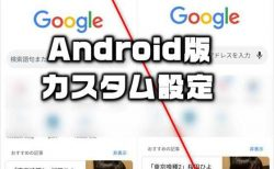 Androidアプリ版「Chromeブラウザ」にiPhone版と同じメニューバーを表示する方法【裏ワザ】