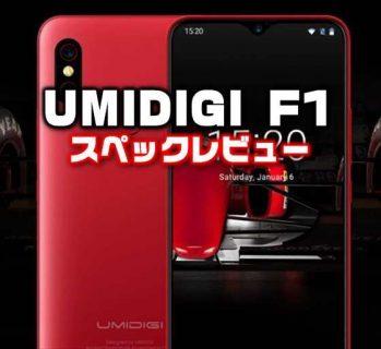ドコモB19対応Helio P60搭載で2.4万円「UMIDIGI F1」性能・カメラ・スペックレビュー