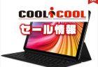 【COOLiCOOLセール情報】LTE対応10型タブ「Chuwi Hi9 PLUS」が34%オフ$198.49 ほか