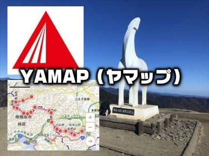 【レビュー】登山で使えるアプリ中級編!登山計画とレコード・地図【AMAP(ヤマップ)】の使い方