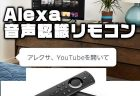【Amazon新製品】Alexa音声対応リモコン(第2世代)付属「Fire TV Stick」