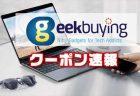 【Geekbuyingクーポン速報】Core-i5搭載の薄型ラップトップ「Huawei MateBook 13」が$925.99ほか