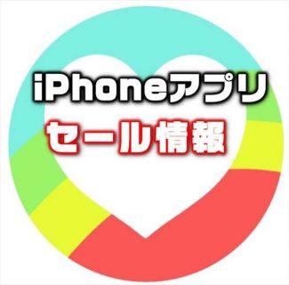 【iPhoneアプリセール】写真に虹効果を掛ける画像エディタ「Rainbow Love」が¥120→ 無料