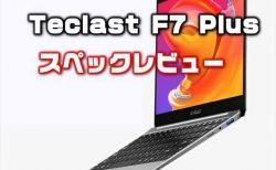 メモリー8GB+Celeron N4100搭載14インチ中華ノート「Teclast F7 Plus」性能・発売日・価格・スペックレビュー