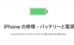 【体験レポート】2019年版iPhone バッテリー交換「持ち込み修理」の方法と注意点まとめ