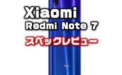 話題のソニー4800万画素IMX586搭載スマホ「Xiaomi Redmi Note 7 」発売日・価格・性能・カメラ・スペックレビュー