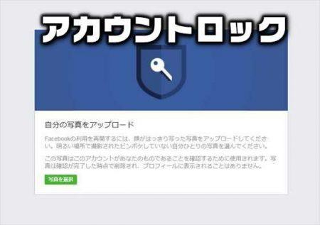 【Facebook】アカウントがロックされて顔写真や身分証明書を要求された時の解除方法