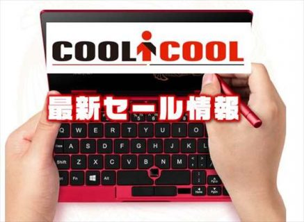 【COOLiCOOLセール情報】赤い彗星モデル?『ONE-NETBOOK One Mix 2S -Koiエディション』$999.99 → $899.99ほか