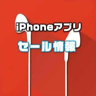 【iPhoneアプリセール】2人で1つのイヤホンで違う音楽を聴ける「Double Player for Music」が¥120→ 無料