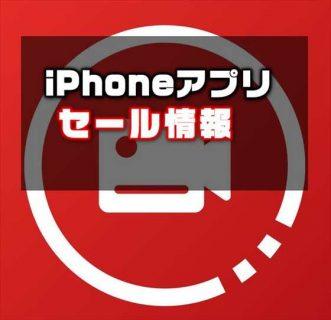 【iPhoneアプリセール】ライブ配信&スクリーン 録画アプリ 「画面録画」が¥360→ 無料