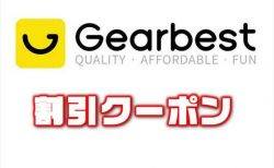 【2020年8月7更新】最新Gearbest割引クーポン・セール情報!