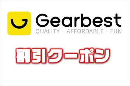 【2021年1月20日更新】最新Gearbest割引クーポン・セール情報!