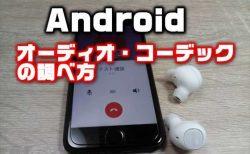 【Android】端末が対応しているBluetoothオーディオ・コーデックの調べ方・設定方法【BTイヤホン】