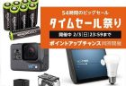 【Amazonタイムセール祭り2月1日】目玉商品!YOGA型ノートパソコン「TECLAST F6 Pro」ほか