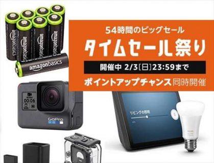 【Amazonタイムセール祭り2月2日】目玉商品!「GoPro HERO6」や「Amazonベーシック製品 」が安い