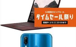 【Amazonタイムセール祭り2月3日】目玉商品まとめ!「Huawei P20 lite」が¥22,464ほか