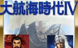 【Android/iPhone】「大航海時代Ⅳ」などコーエーのアプリがセール中