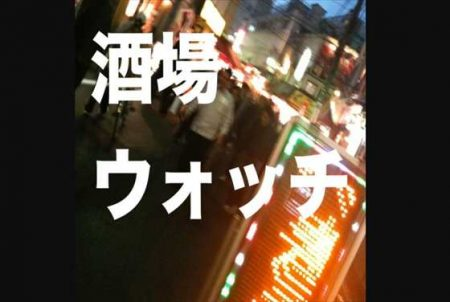 【iPhoneアプリセール】有名酒場を地図から検索「酒場ウォッチ」が¥240→¥120ほか